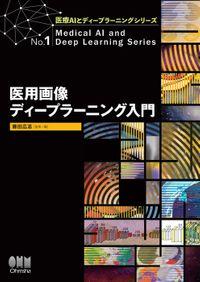 医療AIとディープラーニングシリーズ  医用画像ディープラーニング入門(オーム社)