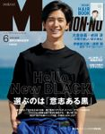 MEN'S NON-NO 2020年6月号