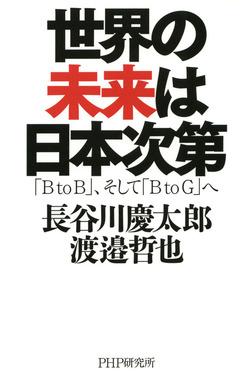 世界の未来は日本次第 「B to B」、そして「B to G」へ-電子書籍