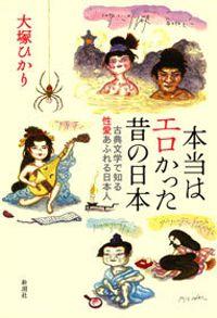 本当はエロかった昔の日本―古典文学で知る性愛あふれる日本人―