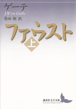 ファウスト(上)-電子書籍