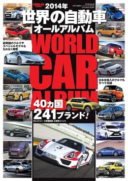 世界の自動車オールアルバム 2014年-電子書籍