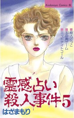 霊感占い殺人事件(5)-電子書籍
