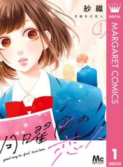 月曜日の恋人 1-電子書籍