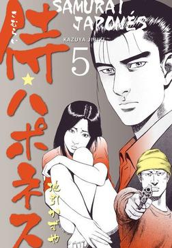 侍★ハポネス 5-電子書籍