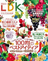 LDK (エル・ディー・ケー) 2015年 11月号