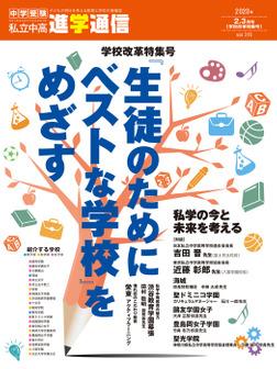 私立中高 進学通信2020年2・3月合併号-電子書籍