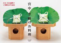 天皇・皇后両陛下ご成婚60年記念 宮中 季節のお料理(扶桑社BOOKS)