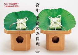天皇・皇后両陛下ご成婚60年記念 宮中 季節のお料理-電子書籍