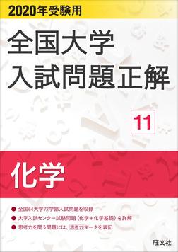 2020年受験用 全国大学入試問題正解 化学-電子書籍