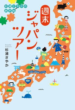週末ジャパンツアー-電子書籍