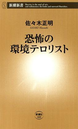 恐怖の環境テロリスト-電子書籍