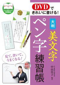DVDできれいに書ける! 大判 美文字ペン字練習帳[DVD無しバージョン]