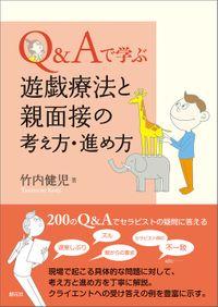 Q&Aで学ぶ 遊戯療法と親面接の考え方・進め方(創元社)