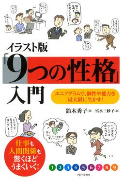 イラスト版「9つの性格」入門 エニアグラムで、個性や能力を最大限に生かす!-電子書籍