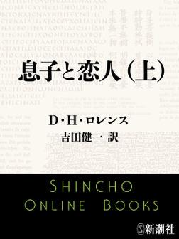 息子と恋人(上)-電子書籍
