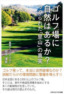 ゴルフ場に自然はあるか?-電子書籍