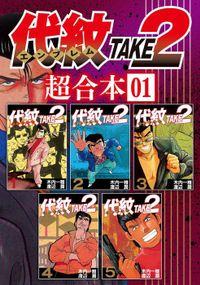 代紋TAKE2 超合本版(ヤングマガジン)