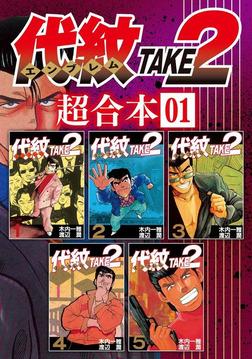 代紋TAKE2 超合本版(1)-電子書籍