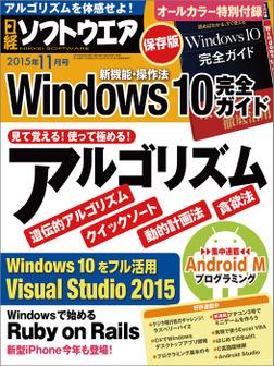日経ソフトウエア 2015年 11月号 [雑誌]-電子書籍