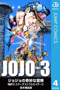 ジョジョの奇妙な冒険 第3部 モノクロ版 4-電子書籍