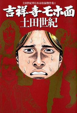 吉祥寺モホ面-電子書籍
