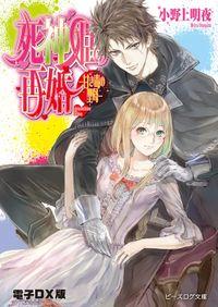 死神姫の再婚16 -甘き毒の聖母-電子DX版
