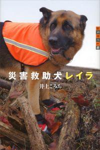 災害救助犬レイラ(世の中への扉)