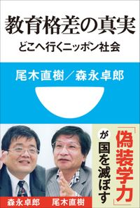 教育格差の真実 どこへ行くニッポン社会(小学館101新書)