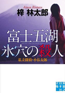富士五湖 氷穴の殺人-電子書籍