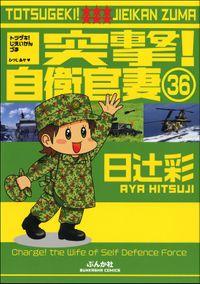 突撃!自衛官妻(分冊版) 【第36話】