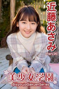 美少女学園 近藤あさみ Part.95