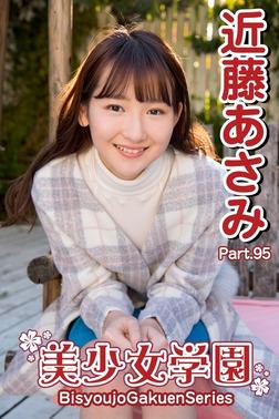 美少女学園 近藤あさみ Part.95-電子書籍