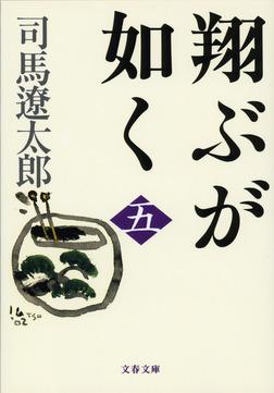 翔ぶが如く(五)-電子書籍