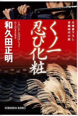 くノ一忍び化粧-電子書籍