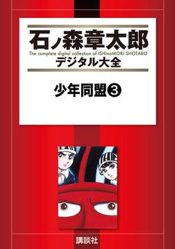 少年同盟(3)-電子書籍