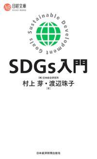 SDGs入門(日本経済新聞出版社)