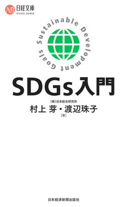 SDGs入門-電子書籍