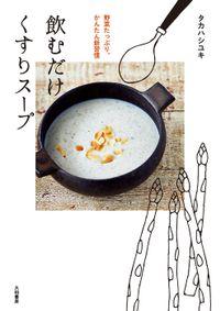 飲むだけくすりスープ