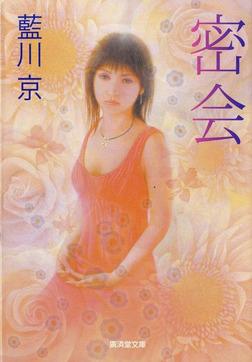 密会-電子書籍