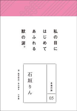 永遠の詩05 石垣りん-電子書籍