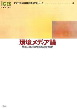 環境メディア論-電子書籍