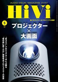 HiVi (ハイヴィ) 2020年 5月号