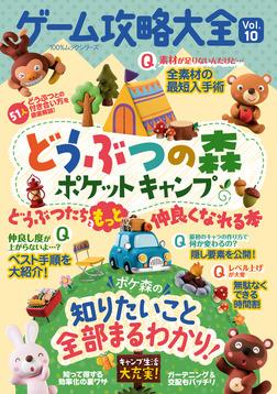 100%ムックシリーズ ゲーム攻略大全 Vol.10-電子書籍