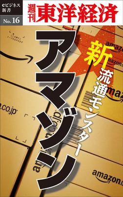 新・流通モンスター・アマゾン―週刊東洋経済eビジネス新書No.16-電子書籍