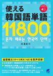使える韓国語単語11800