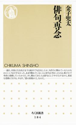 俳句専念-電子書籍