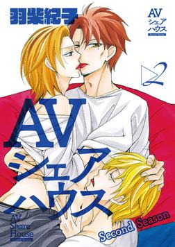 AVシェアハウス Second Season 2-電子書籍