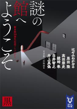謎の館へようこそ 黒 新本格30周年記念アンソロジー-電子書籍