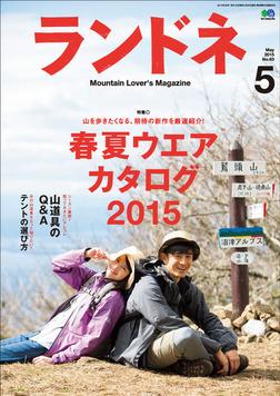 ランドネ 2015年5月号 No.63-電子書籍